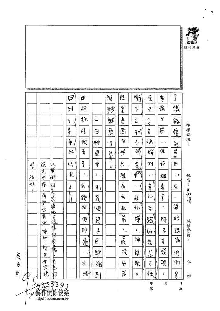 104TSW207王柏清 (2)