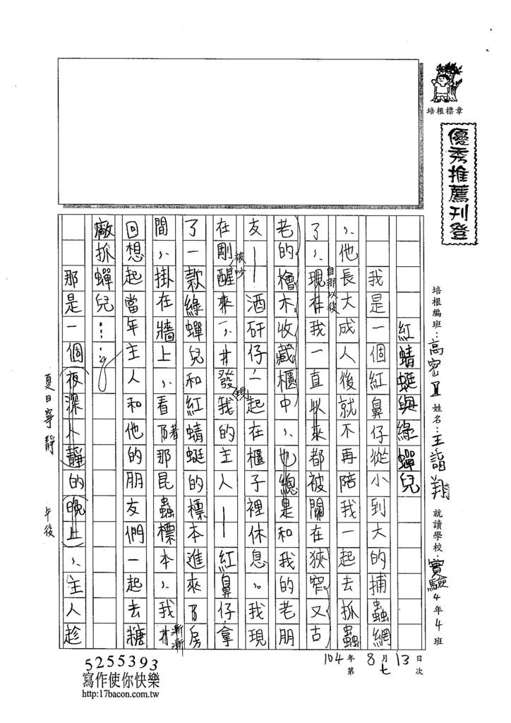 104TSW207王詣翔 (1)