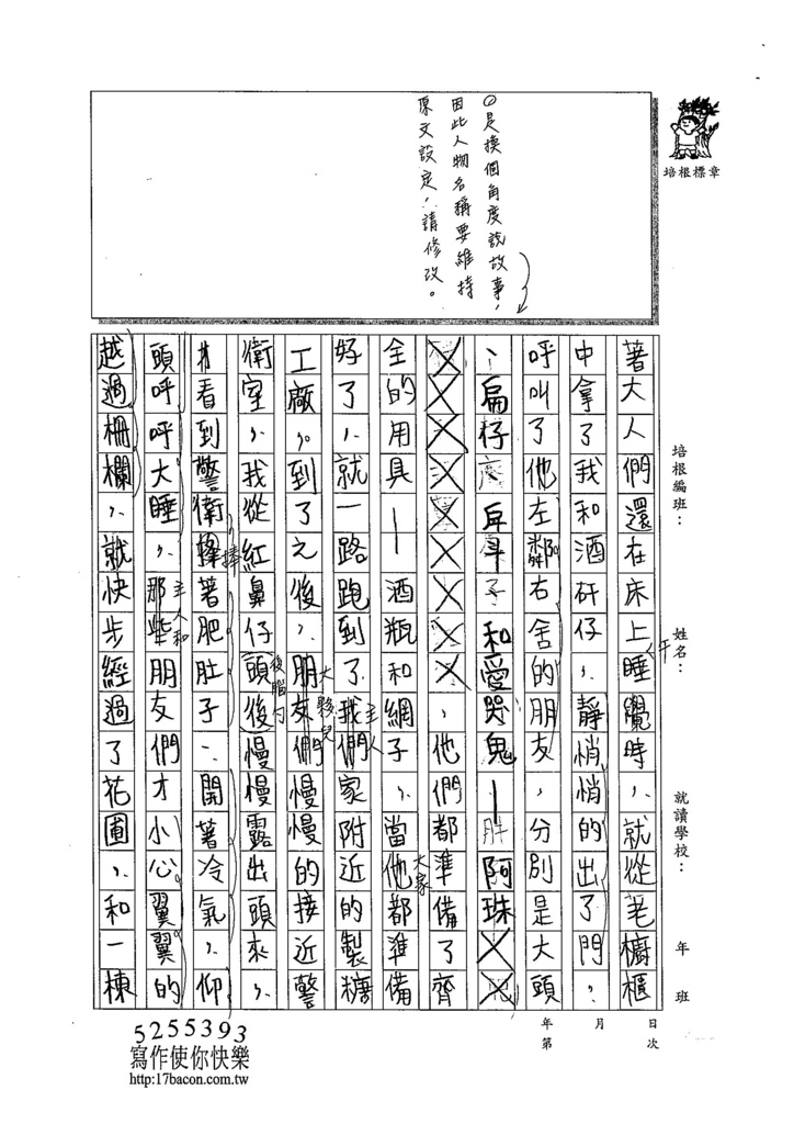 104TSW207王詣翔 (2)