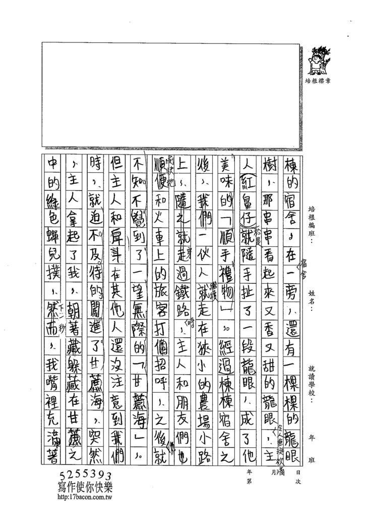 104TSW207王詣翔 (3)