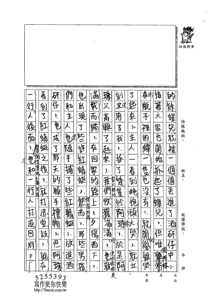 104TSW207王詣翔 (4)