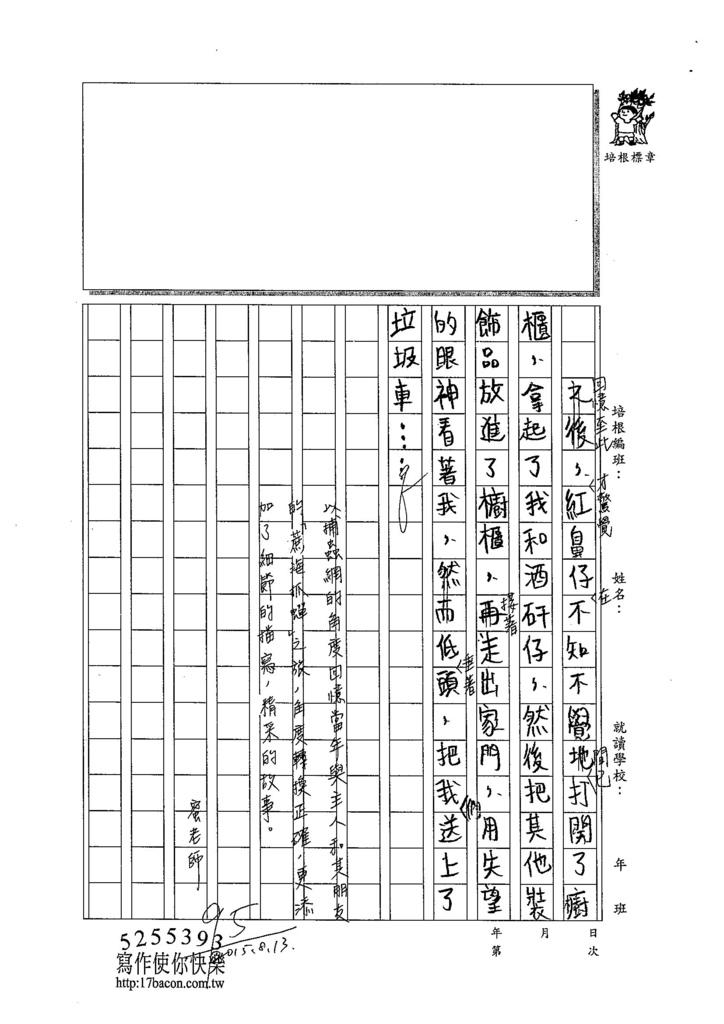 104TSW207王詣翔 (5)