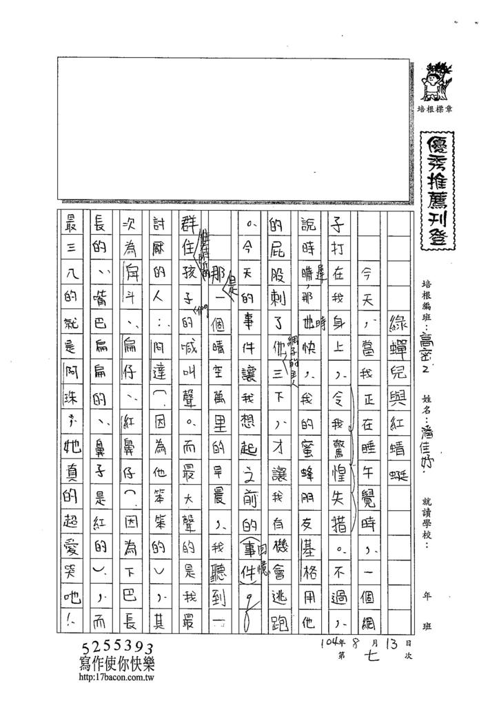 104TSW207潘佳妤 (1)