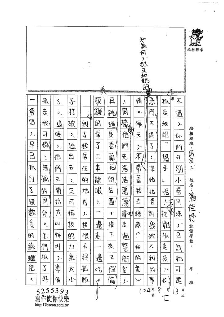 104TSW207潘佳妤 (2)