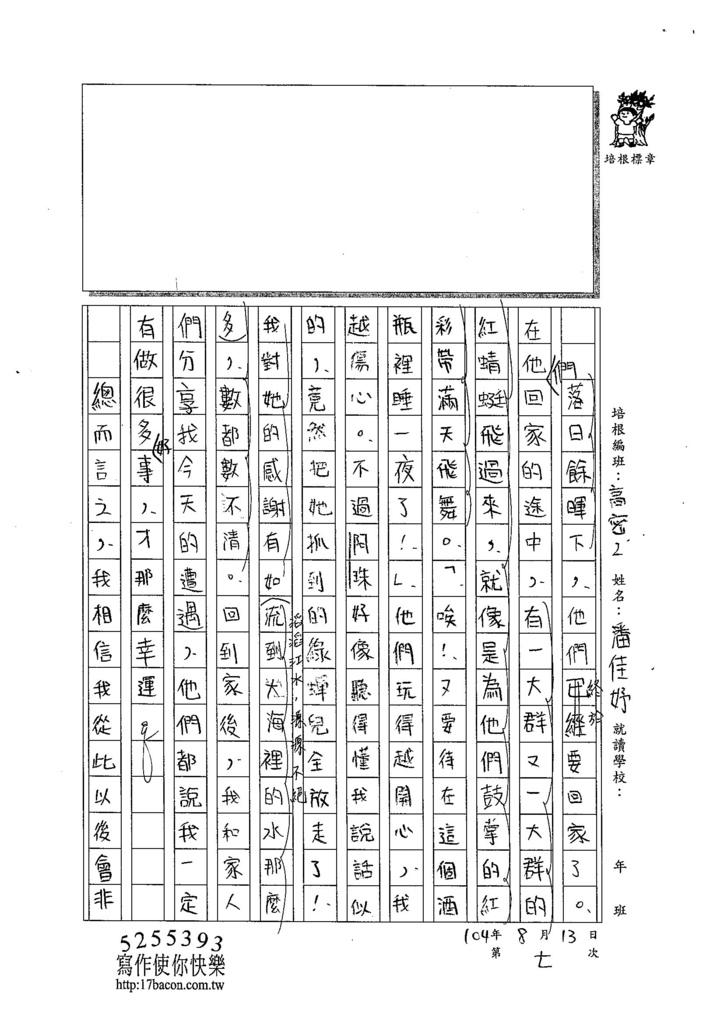 104TSW207潘佳妤 (3)