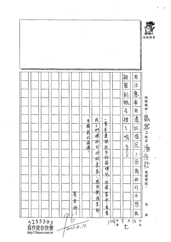 104TSW207潘佳妤 (4)