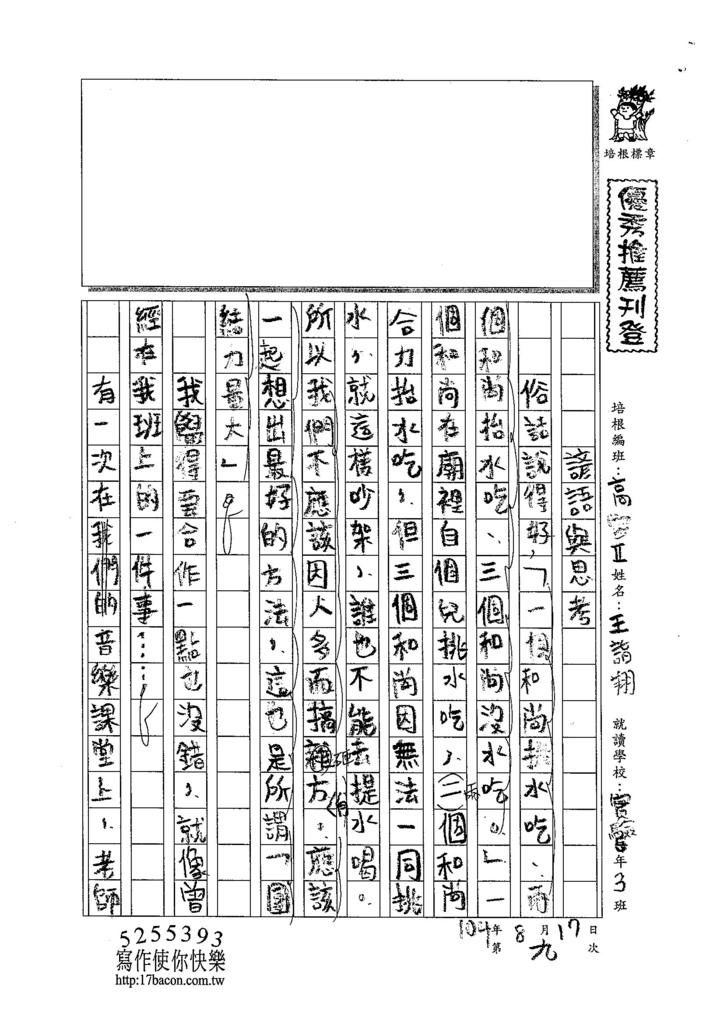 104TSW209王詣翔 (1)