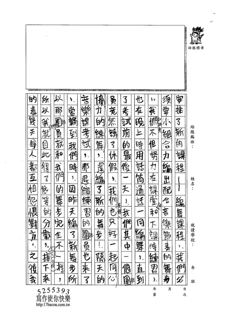 104TSW209王詣翔 (2)