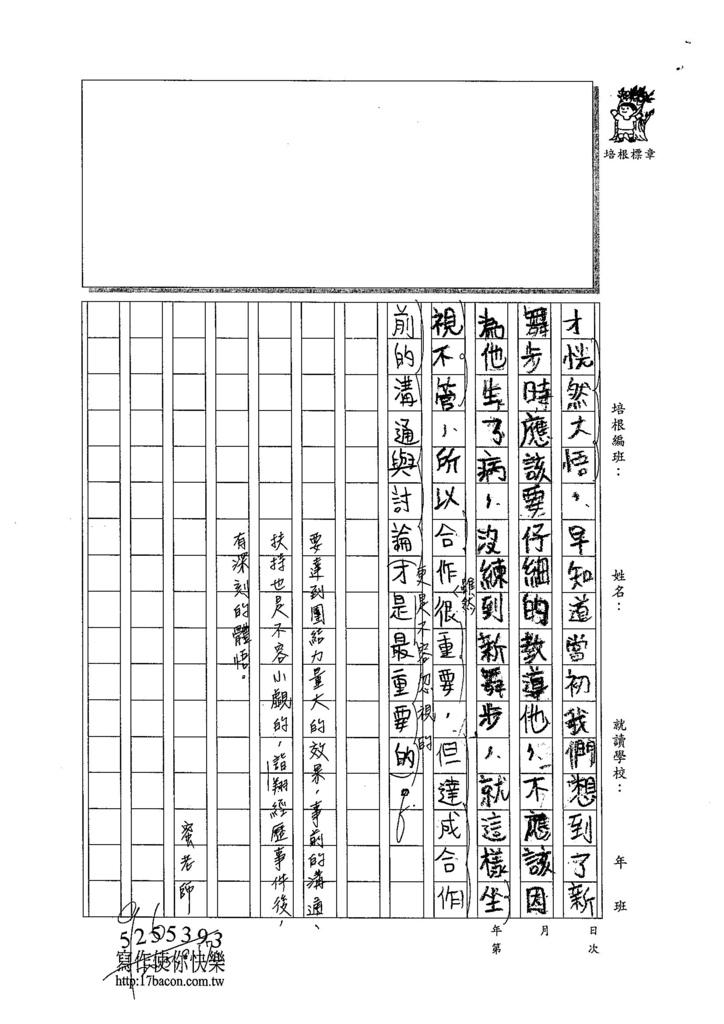 104TSW209王詣翔 (3)