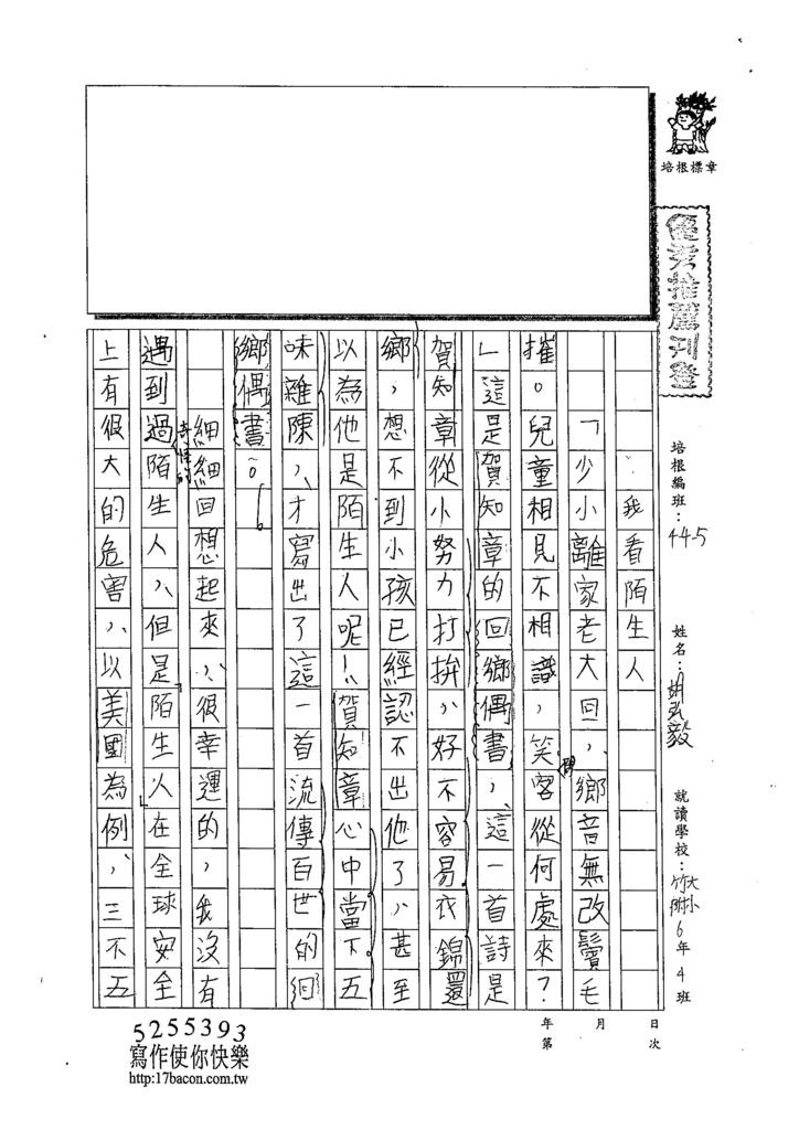 104TSW204胡弘毅 (1)