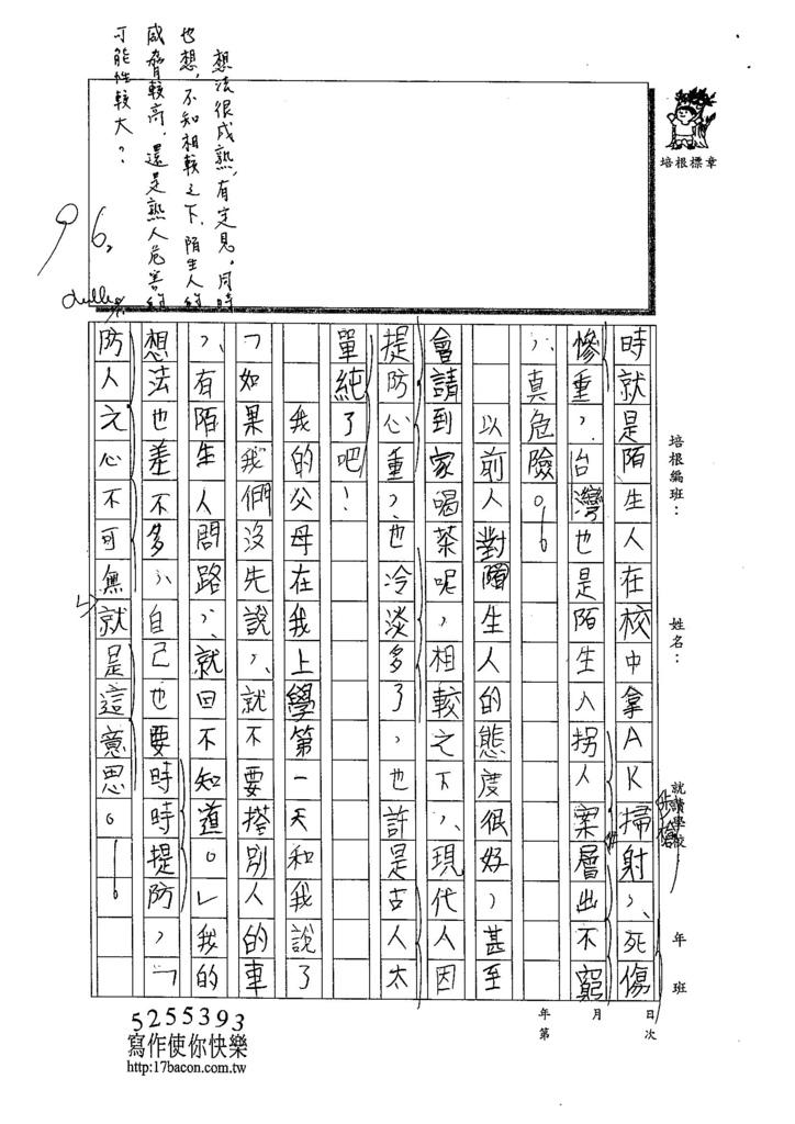 104TSW204胡弘毅 (2)