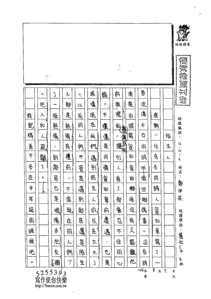 104TSW204鄭伊荏 (1)