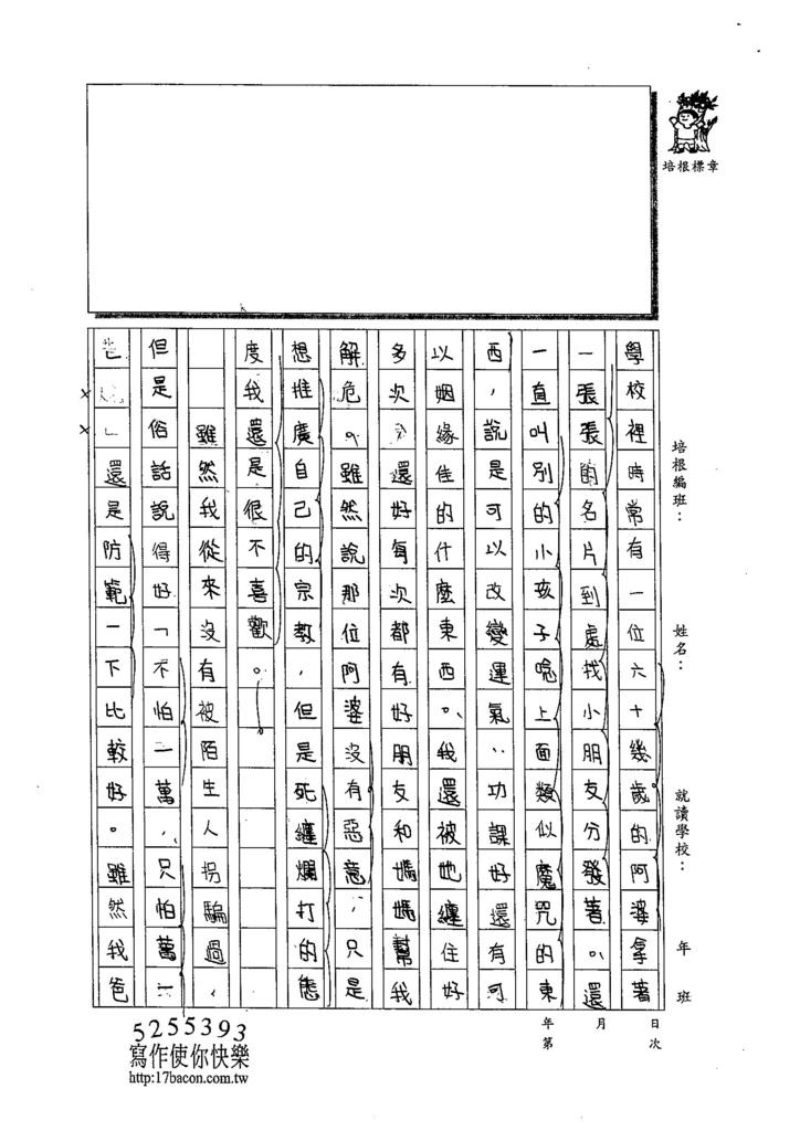 104TSW204鄭伊荏 (2)