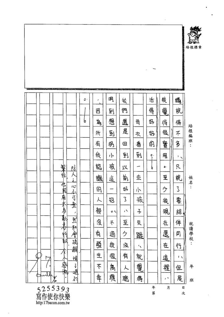 104TSW204鄭伊荏 (3)