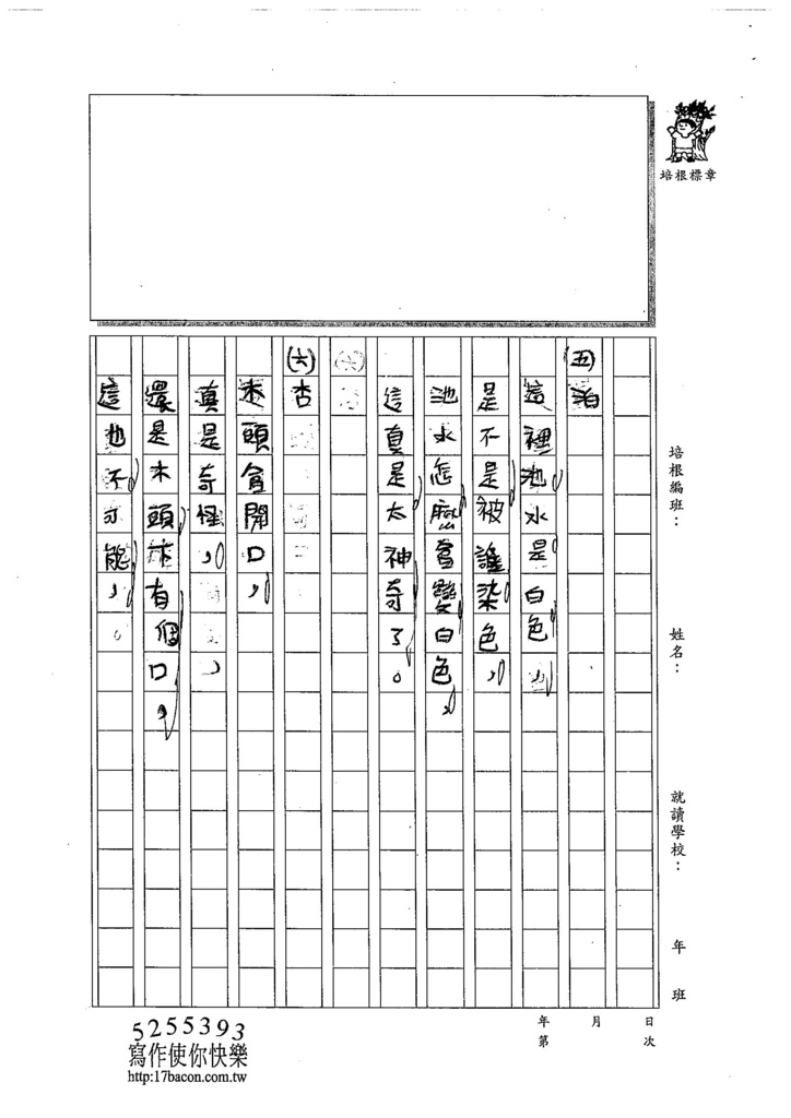 104W4109鍾耀緯 (3)
