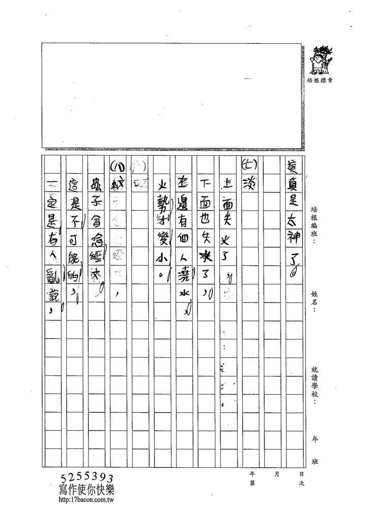 104W4109鍾耀緯 (4)