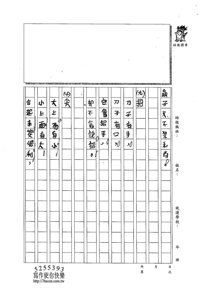 104W4109鍾耀緯 (5)