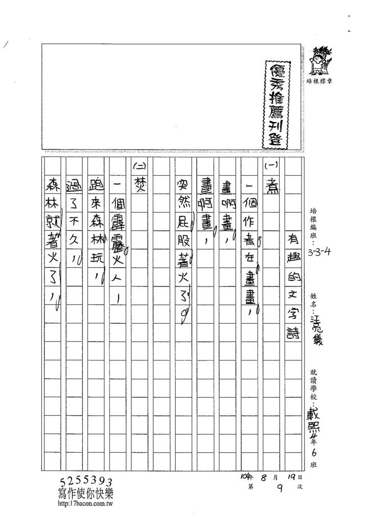 104W4109江亮儀 (1)