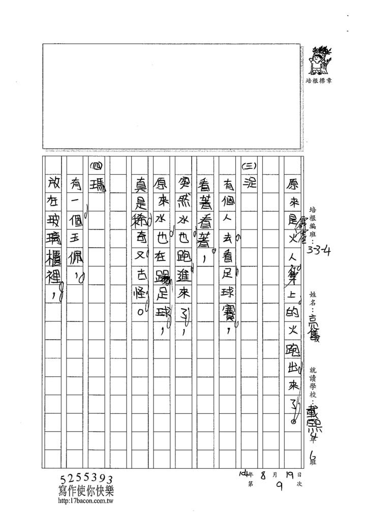104W4109江亮儀 (2)