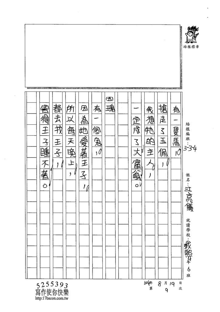 104W4109江亮儀 (3)