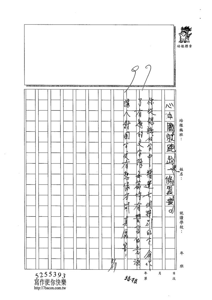 104W4109江亮儀 (5)