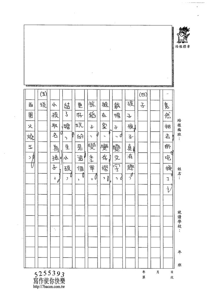 104W4109鍾苡嫺 (2)