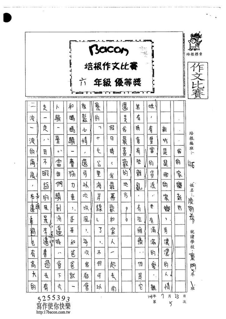 104W6105陳妍希 (1)