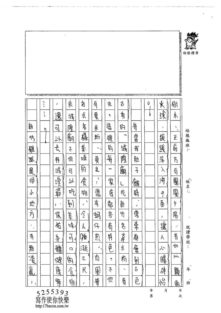 104W6105陳妍希 (2)
