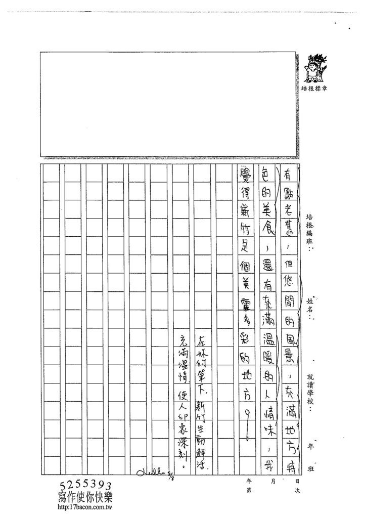 104W6105陳妍希 (3)