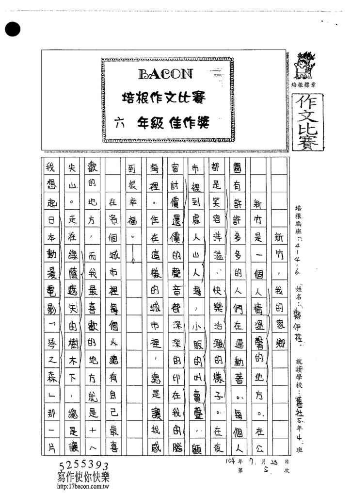 104W6105鄭伊荏 (1)