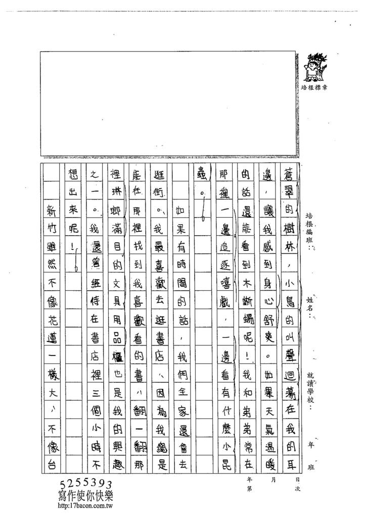 104W6105鄭伊荏 (2)