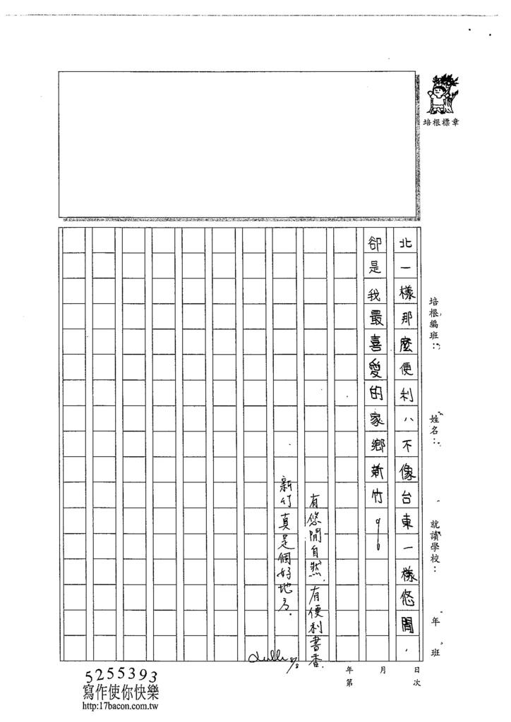 104W6105鄭伊荏 (3)
