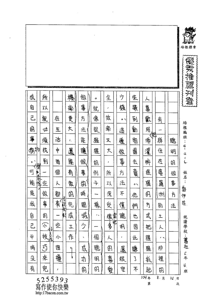 104TSW208鄭伊荏 (1)