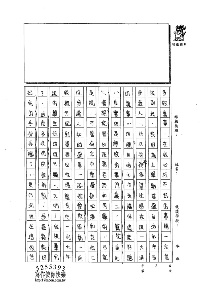 104TSW208鄭伊荏 (2)