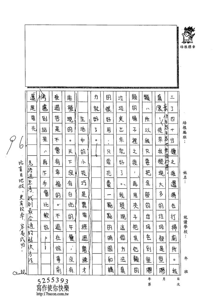 104TSW208鄭伊荏 (3)