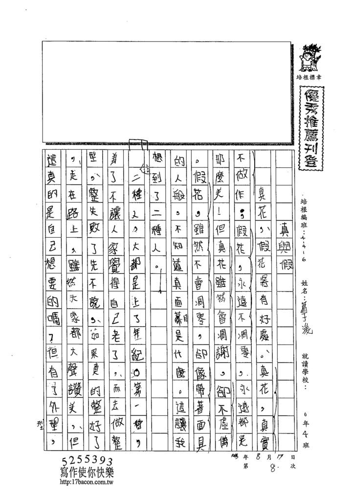 104W6108葛子湲 (1)