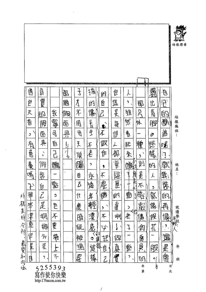 104W6108葛子湲 (2)