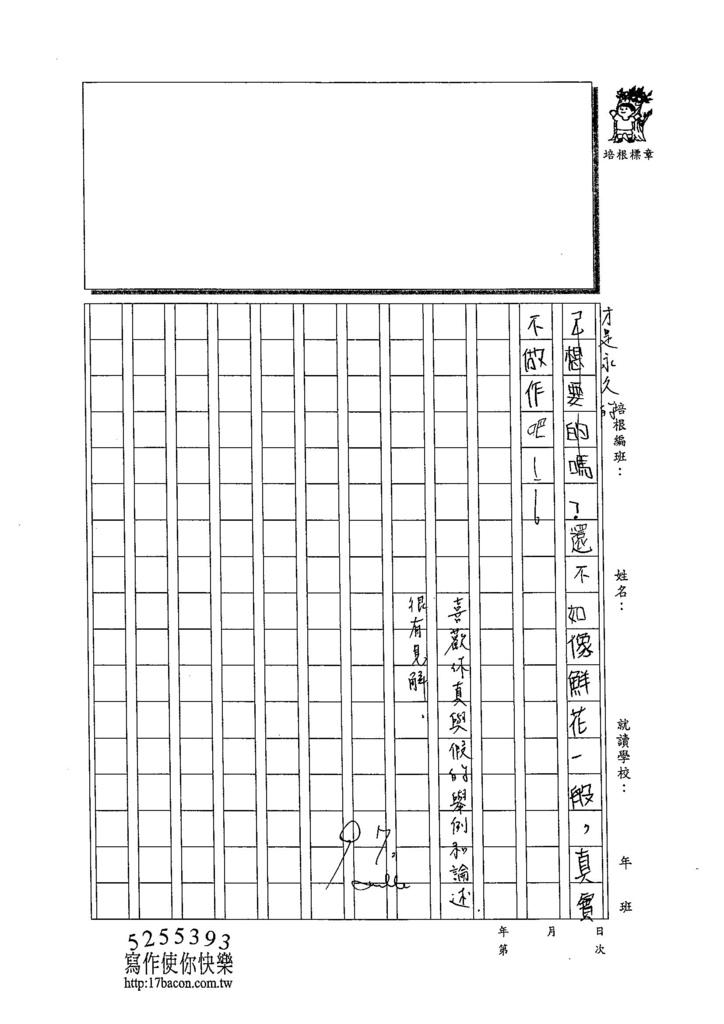 104W6108葛子湲 (3)