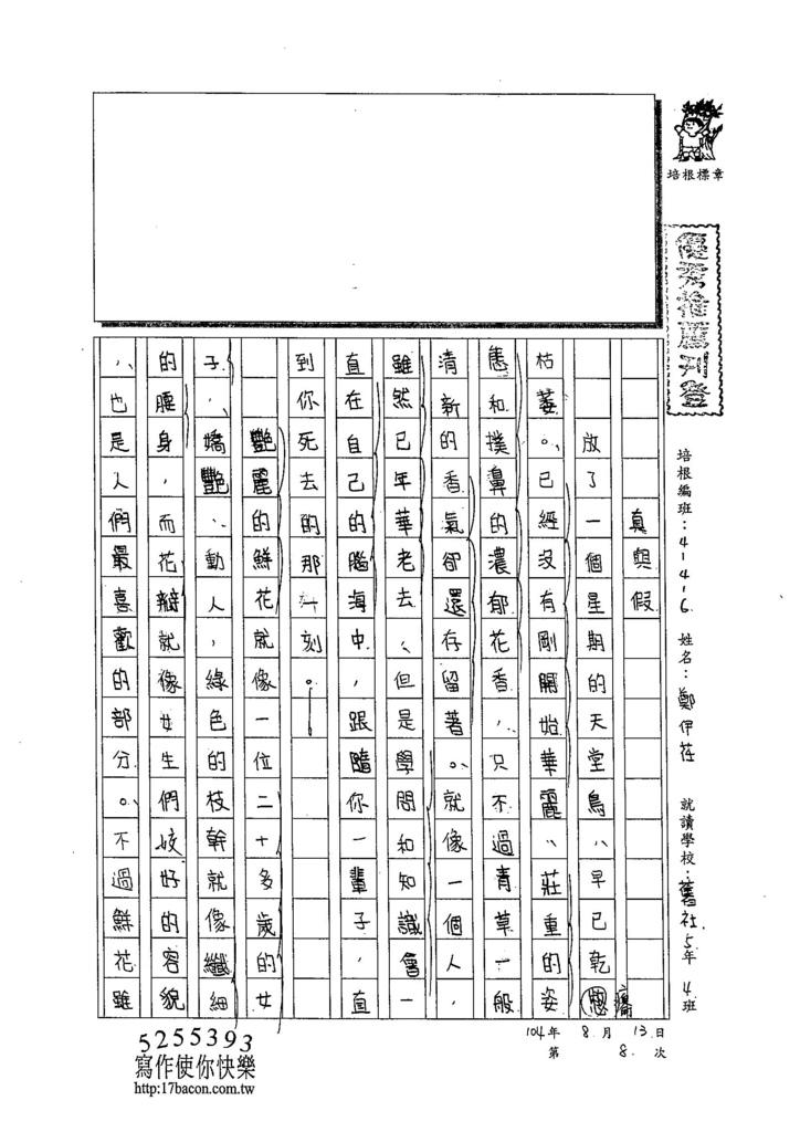 104W6108鄭伊荏 (1)