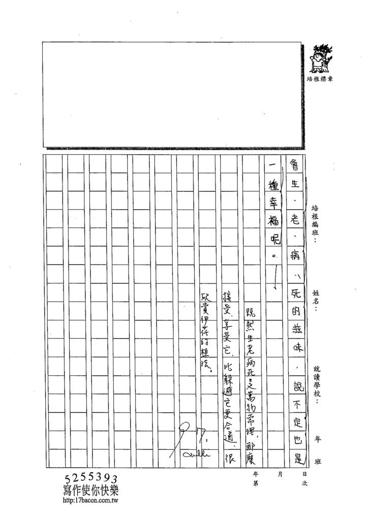 104W6108鄭伊荏 (3)