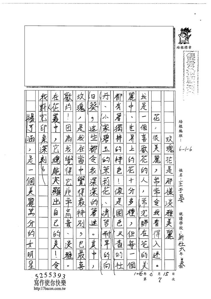 104W6107王于晏 (1)