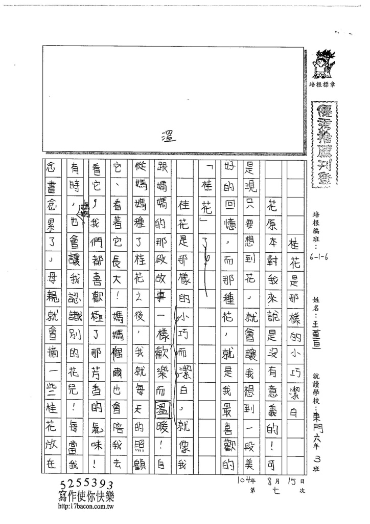 104W6107王堇瑄 (1)