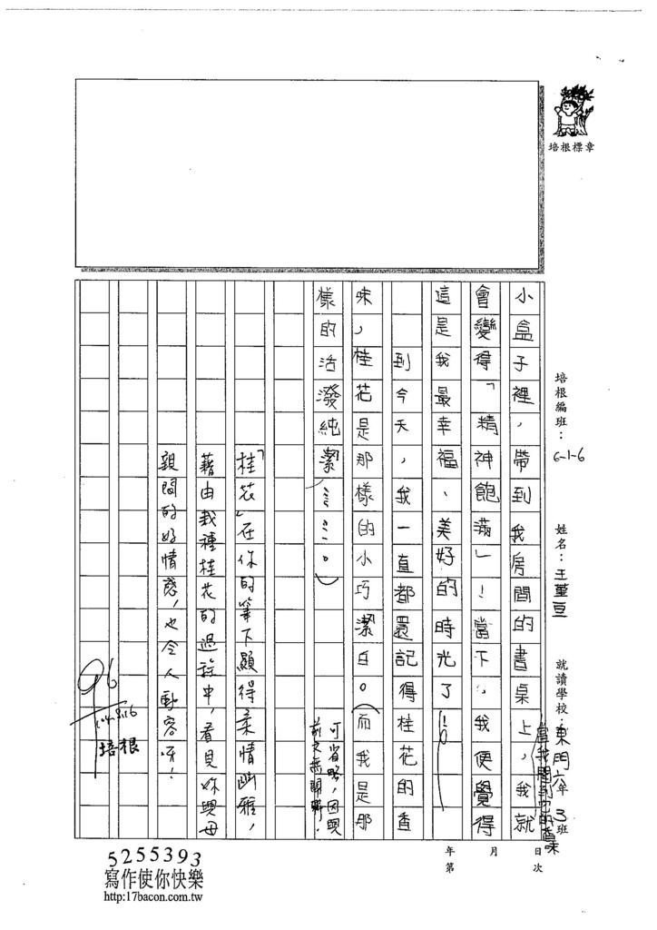 104W6107王堇瑄 (2)