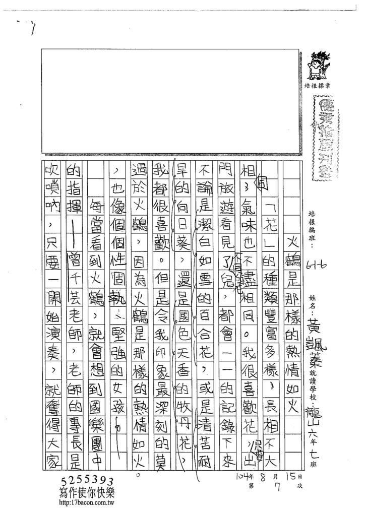 104W6107黃颽蓁 (1)