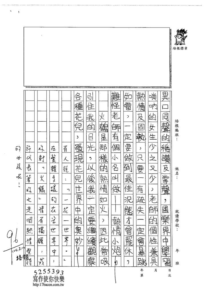 104W6107黃颽蓁 (2)