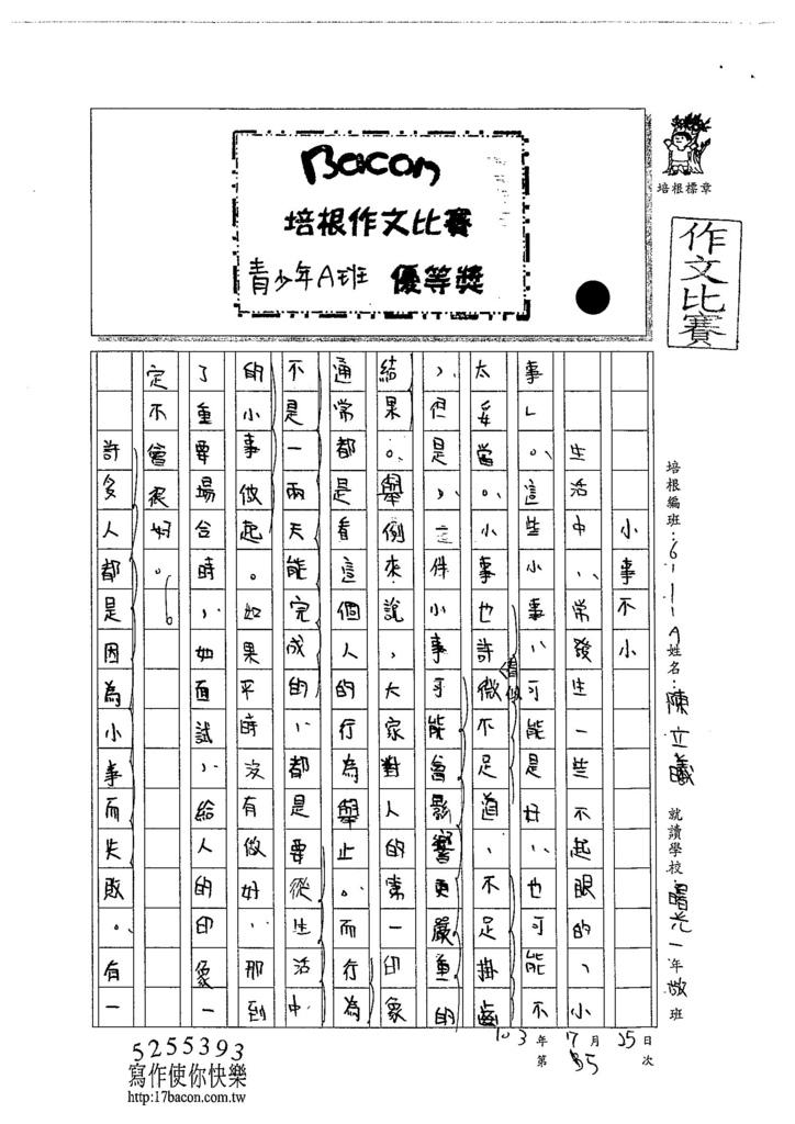 104WA105陳立曦 (1)