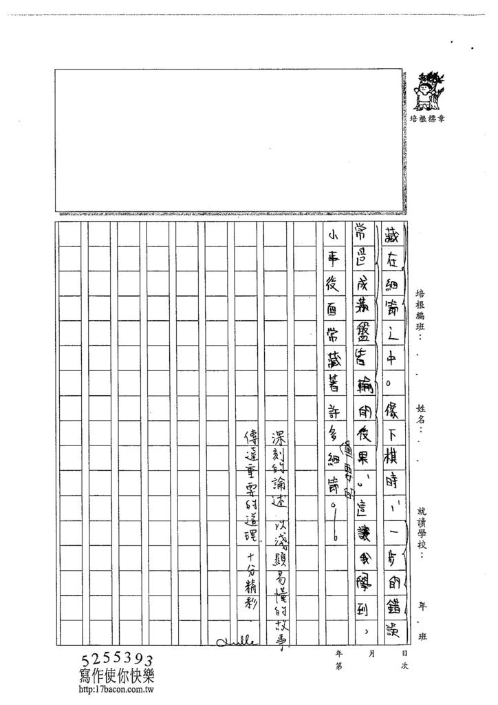 104WA105陳立曦 (3)