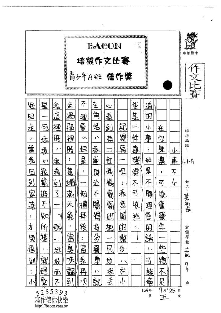 104WA105葉柏成 (1)