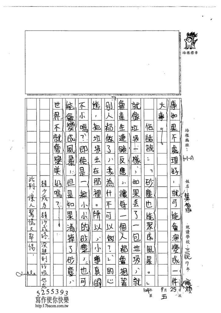 104WA105葉柏成 (2)