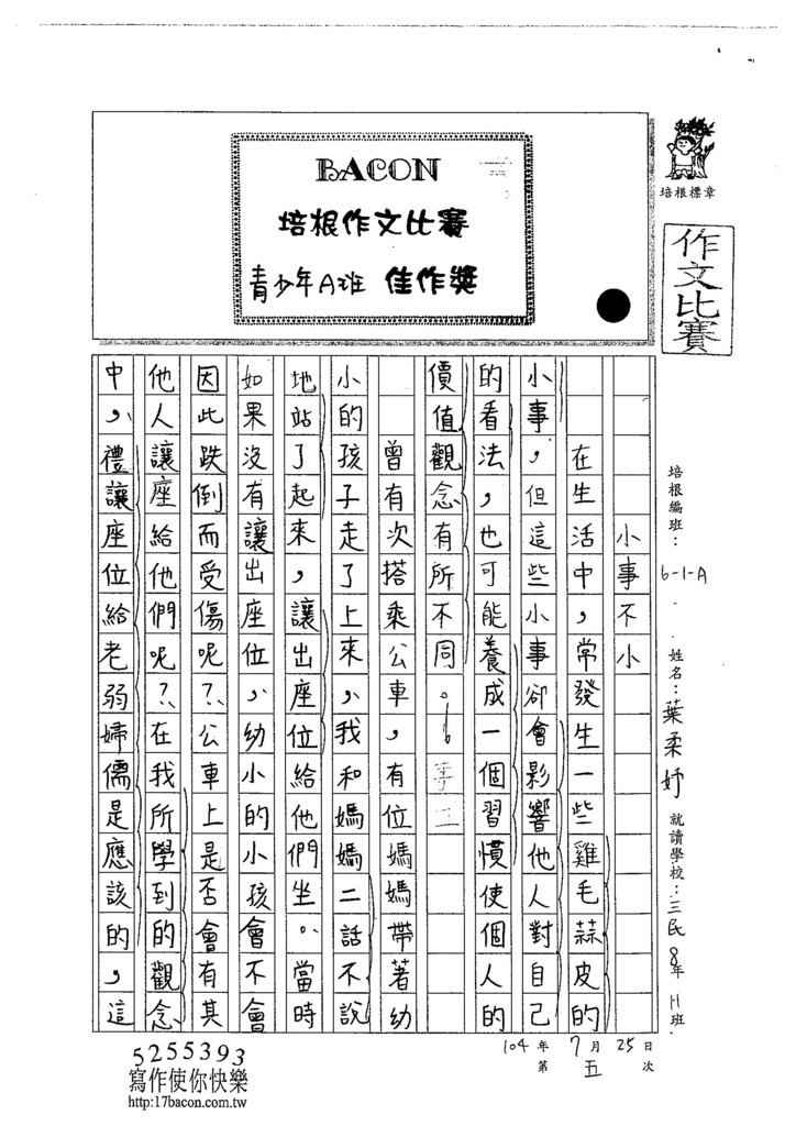 104WA105葉柔妤 (1)